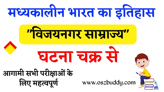 """Ghatna Chakra Previous Year One liner  Questions - """"विजयनगर साम्राज्य"""""""