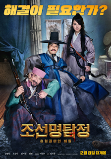 review film korea detective k - secret of the living dead