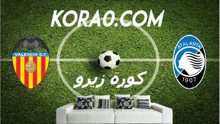 مشاهدة مباراة فالنسيا واتالانتا بث مباشر