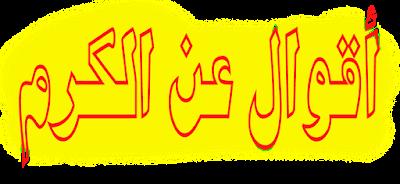 حكم و أقوال عن الكرم - إقتباسات❤️رووووعـــــــــة 2020