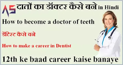 How to become dentist kaise bane - दातों का डॉक्टर कैसे बने