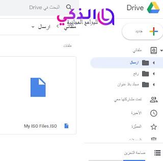 فتح النسخة الاحتياطية في جوجل درايف
