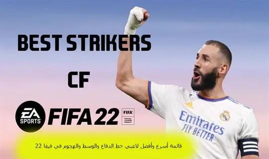 قائمة أسرع وأفضل لاعبي خط الدفاع والوسط والهجوم في فيفا 22،  أفضل انتقالات فيفا موبايل 2021 (FIFA 21 Mobile)، كيفية الحصول على حزم مكافآت لعبة FIFA 21، تحميل فيفا 22، أفضل 100 لاعب في فيفا 22، فيفا 22 متى تنزل، فيفا 22 تاريخ الإصدار الأولي، طاقات لاعبين فيفا 22