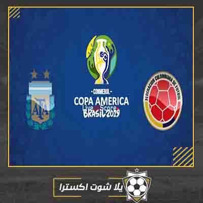 بث مباشر مباراة الارجنتين وكولومبيا