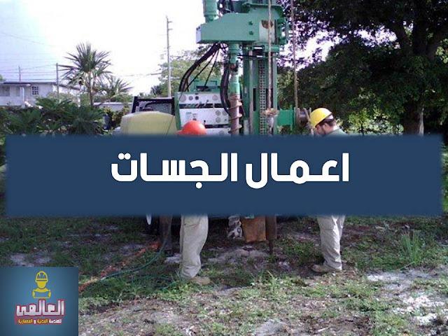 اعمال جسات التربة pdf