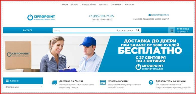 Мошеннический сайт cifropoint.ru – Отзывы о магазине, развод! Фальшивый магазин