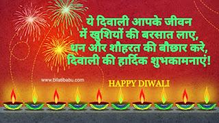 Happy Diwali wish in hindi