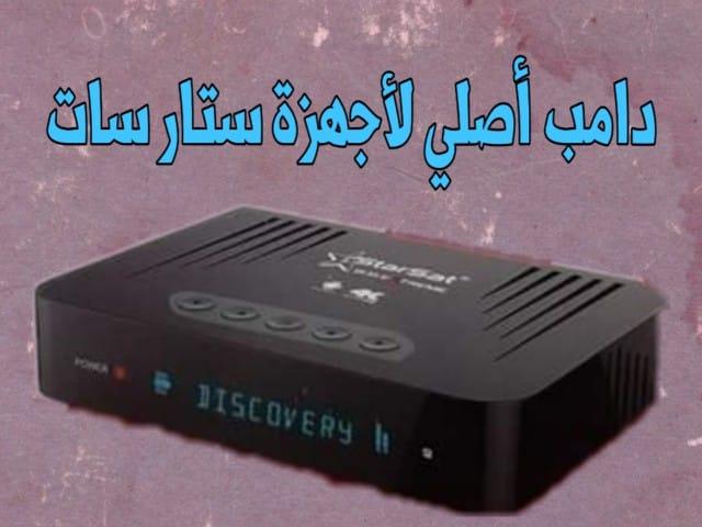 دامب أصلي لأجهزة ستار سات Dump Starsat لحل مشاكل  توقف الجهاز على Boot