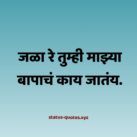 attitude quotes in marathi for boy image