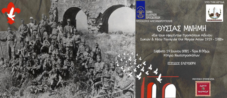 Αλεξανδρούπολη: Εκδήλωση μνήμης για τη θυσία των Ελλήνων Προσκόπων της Μικράς Ασίας το 1919-1922