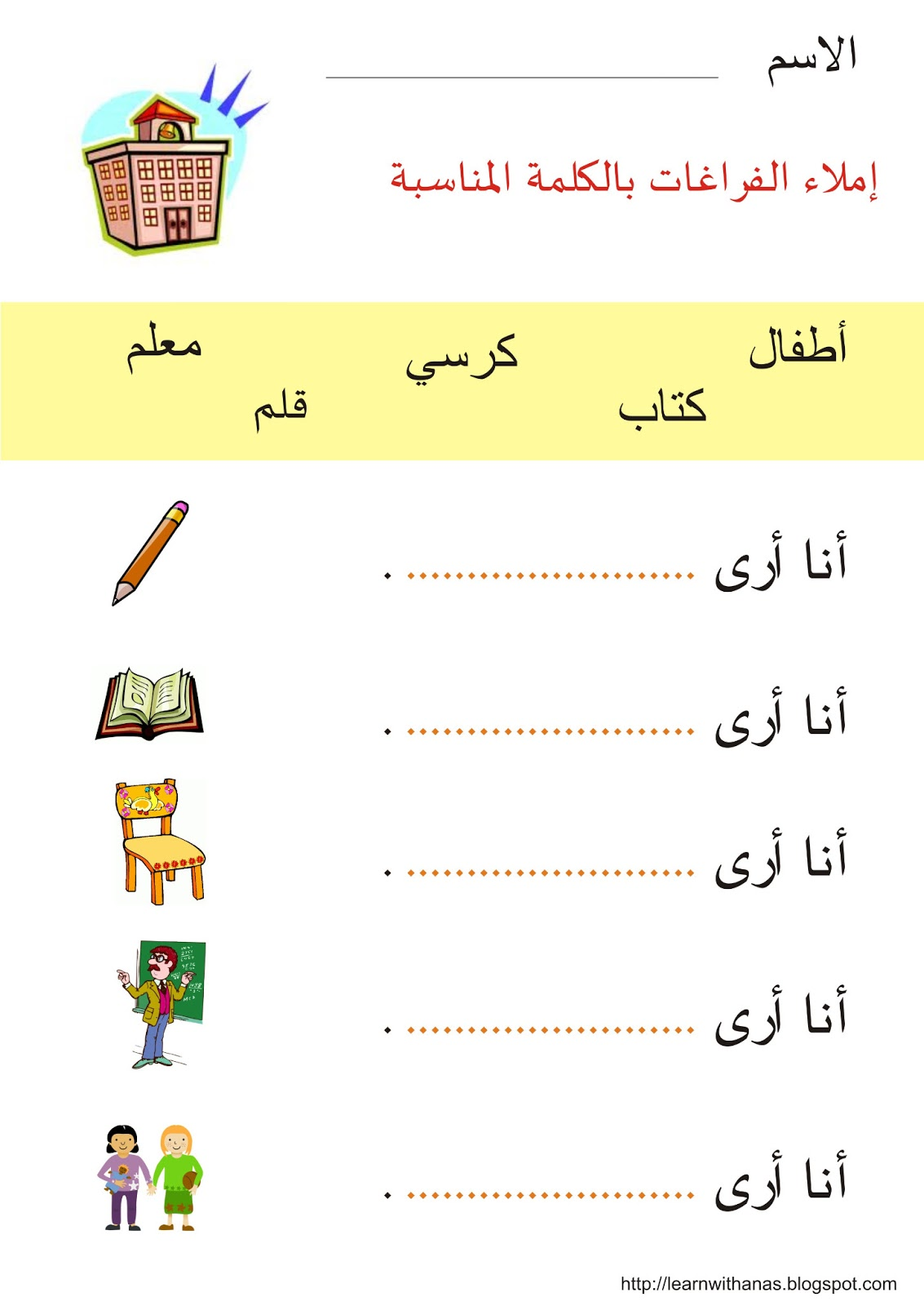 Images About Arabic Worksheets