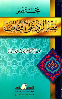 كتاب مختصر فقه الرد علي المخالف - خالد السبت