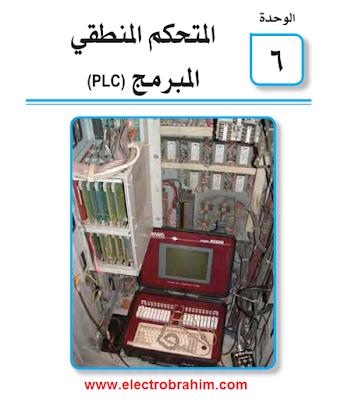 تحميل كتاب المتحكم المنطقى المبرمج pdf