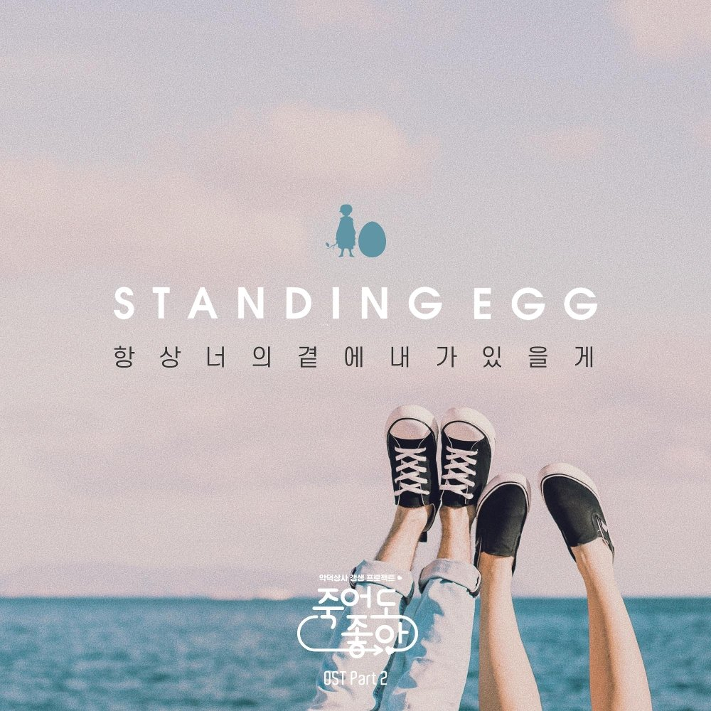 Standing Egg – Good to Die OST – Part.2