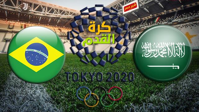 مباراة السعودية والبرازيل لكرة القدم في اولمبياد طوكيو 2020