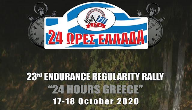 Στην Πελοπόννησο 23ο Ράλλυ «24 Ώρες Ελλάδα»