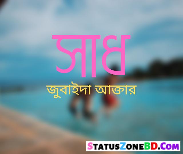 সাধ - জুবাইদা আক্তার - Sadh Jubaida Akther