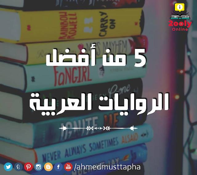 رواية رومانسية facebook, روايات مجانية, روايات جرئية, روايات رومانسيةروايات مترجمة