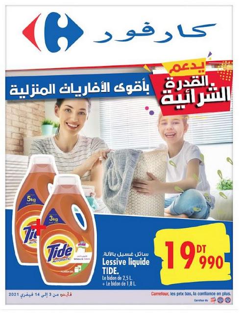 catalogue carrefour tunisie gabes fevrier 2021