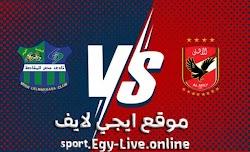 مشاهدة مباراة الأهلي ومصر المقاصة بث مباشر ايجي لايف بتاريخ 13-12-2020 في الدوري المصري