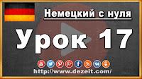 Немецкий язык урок 17 - Падежи в немецком языке. Dativ