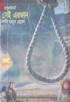 সেই এরফান - কাজী মাহবুব হোসেন Sei Erfan - KazinMahbub Hossain pdf