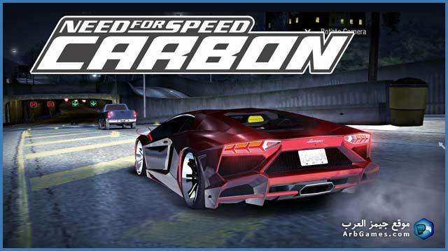 تحميل لعبة Need For Speed Carbon – نيد فور سبيد كاربون للكمبيوتر