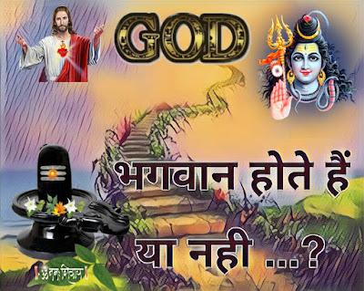 भगवान होते हैं या नही does God really exist in Hindi