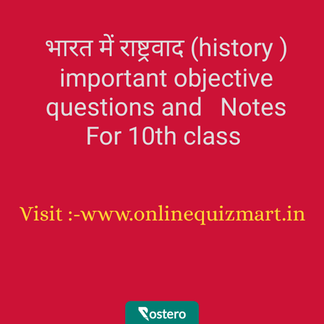 भारत में राष्ट्रवाद (history ) important objective questions and   Notes