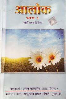 Class 9 Hindi SEBA Book Cover Photo