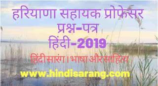 hpsc-assistant-professor-hindi-papers-2019