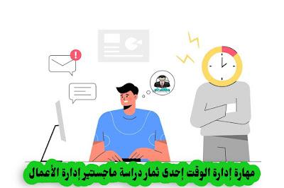 مهارة إدارة الوقت إحدى ثمار دراسة ماجستير إدارة الأعمال
