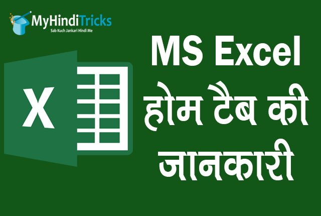 excel-home-tab-in-hindi