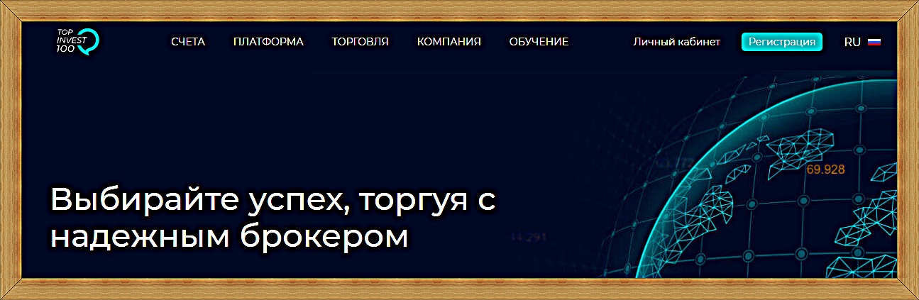 Мошеннический сайт topinvest100.com/ru – Отзывы, развод. Top Invest 100 мошенники