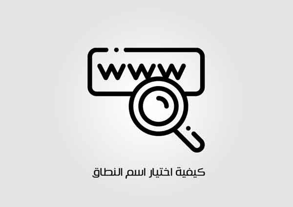 كيفية اختيار اسم نطاق - دومين الموقع