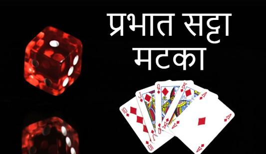 Prabhat Satta Matka