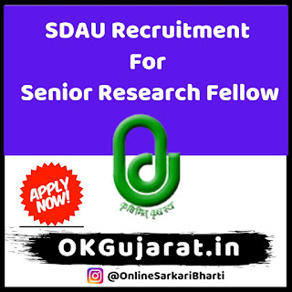 SDAU Recruitment 2020 - Sarkari Bharti