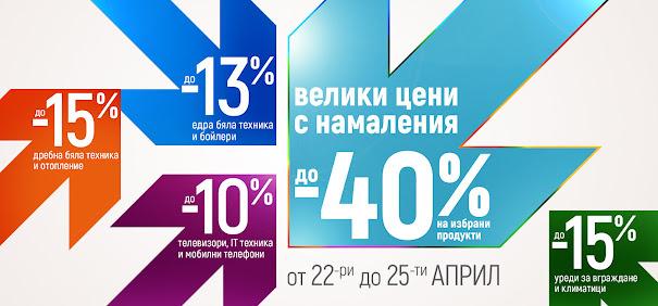 ЗОРА Велики Цени от 22-25.04  + Брошура - Каталог 9-29.04 2021 → Топ Оферти и Промоции