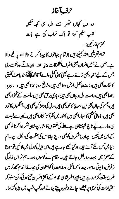 Article, Naat, Hamd and Poetry Book in Urdu