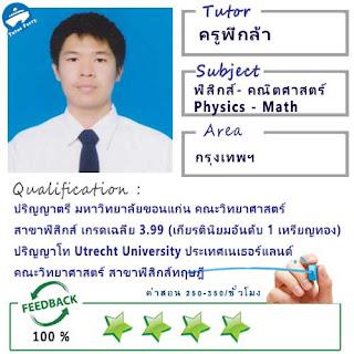 ครูพี่กล้า (ID : 13860) สอนวิชาฟิสิกส์ ที่กรุงเทพมหานคร