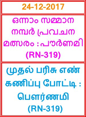 Kerala lottery First Prize Guessing competition POURNAMI RN-319