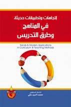 كتاب مدخل الى المناهج وطرق التدريس حسن جعفر الخليفة