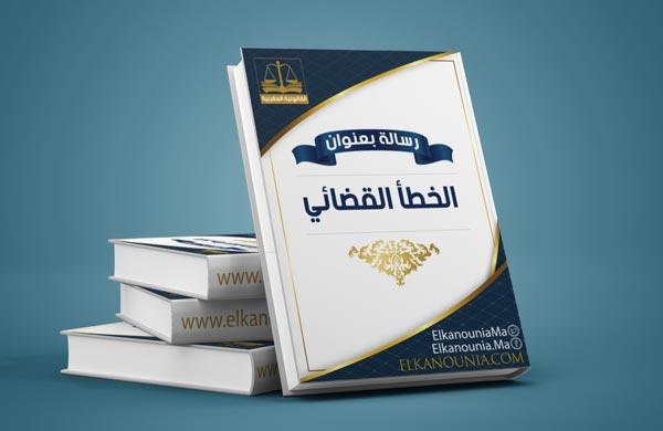 بحث بعنوان: الخطأ القضائي في التشرسع المغربي PDF