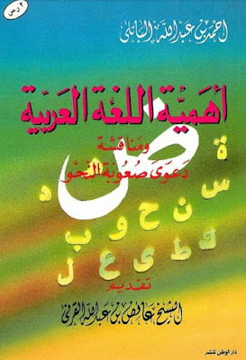 أهمية اللغة العربية ومناقشة دعوى صعوبة النحو - عائض القرنى , pdf