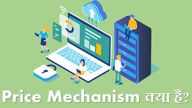 Price mechanism क्या है?