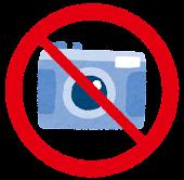 カメラ撮影禁止マーク