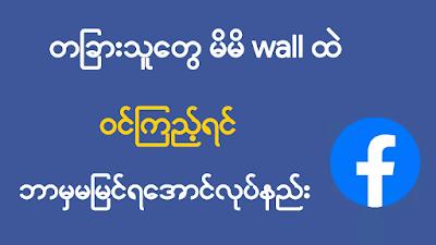 ကိုယ်နဲ့ Friend မဟုတ်တဲ့သူတွေ မိမိ Wall ထဲဝင်ကြည့်ရင် ဘာမှမမြင်ရအောင် ပြုလုပ်နည်း