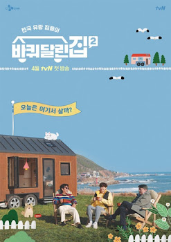 House on Wheels 2 (2021)