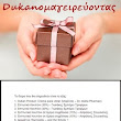 Dukanomageirevontas Celebration and Presents for you!!!