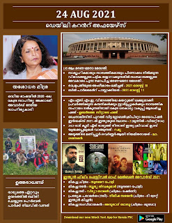 Daily Malayalam Current Affairs 24 Aug 2021